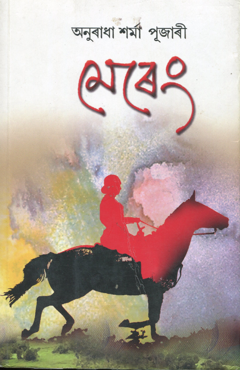Anuradha Sharma Pujari's popular novel Mereng (2011) is inspired by the life of educationist Indira Miri